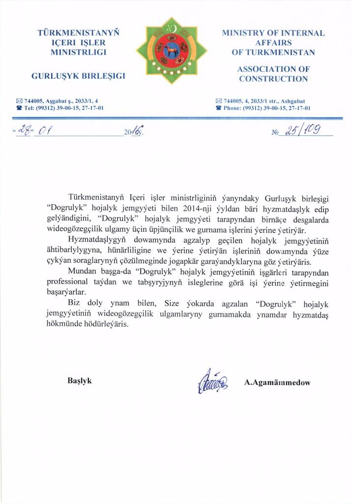 Рекомендательное письмо ОКС МВД_Страница_1