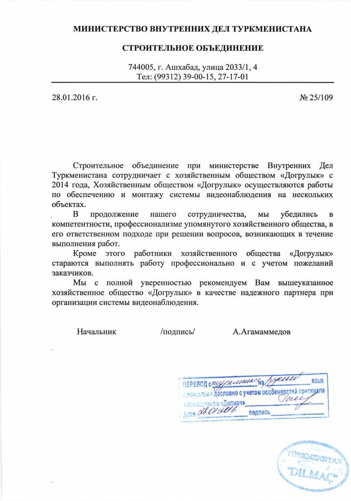 Рекомендательное письмо ОКС МВД_Страница_2