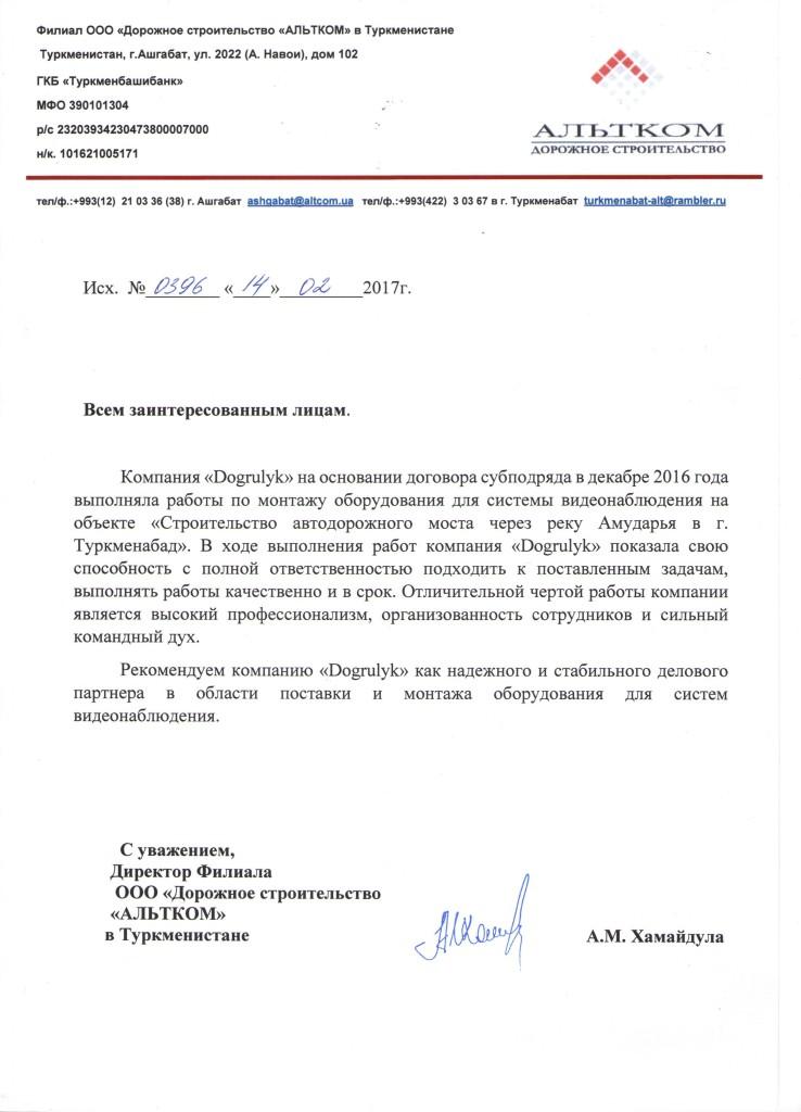 Рекомендательное письмо_Альтком