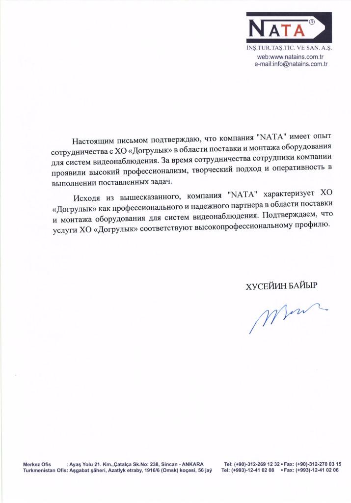 Рекомендательное-письмо_NATA